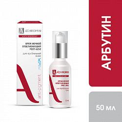 Ахромин крем отбеливающий ночной для проблемной кожи 50мл