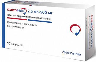 Глюкованс 2,5мг+500мг 30 шт. таблетки покрытые пленочной оболочкой merck sante