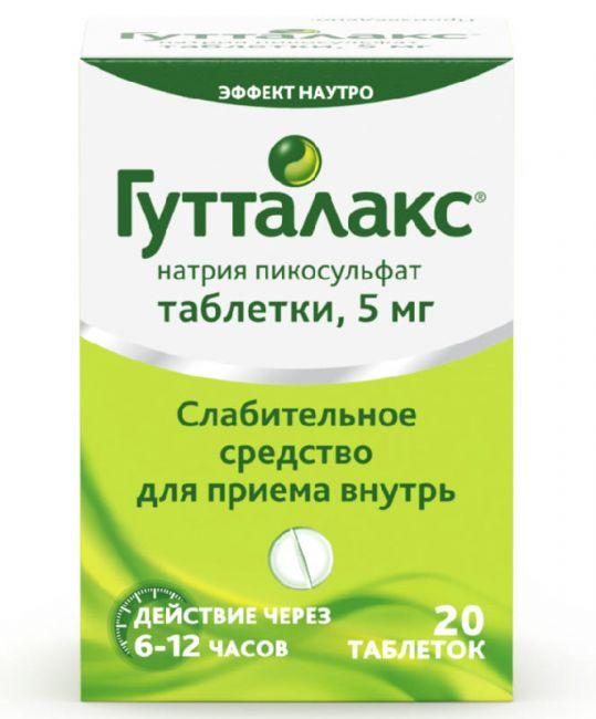 Гутталакс 0,005г 20 шт. таблетки, фото №1