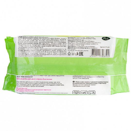 Мое солнышко салфетки влажные для детей очищающие при смене подгузника 70 шт., фото №2