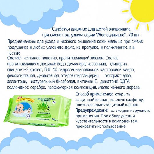 Мое солнышко салфетки влажные для детей очищающие при смене подгузника 70 шт., фото №3
