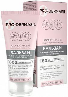 Про-дермасил бальзам для сухой/гиперчувствительной и атопичной кожи 50мл