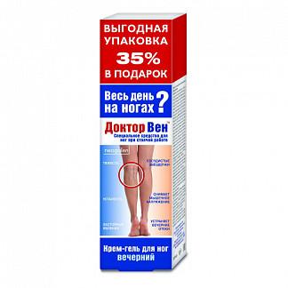 Доктор вен крем-гель для ног вечерний 125мл
