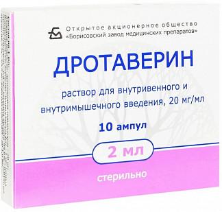 Дротаверин 20мг/мл 2мл 10 шт. раствор для инъекций
