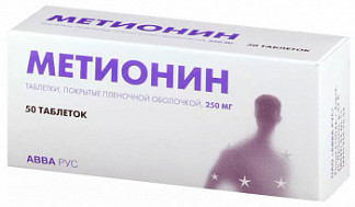 Метионин 250мг 50 шт. таблетки покрытые оболочкой