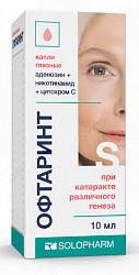 Офтаринт 10мл капли глазные