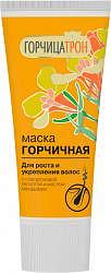 Горчицатрон маска для волос гиалуроновая кислота/масло макадамии 200мл