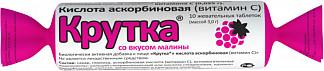 Аскорбиновая кислота таблетки жевательные малина 10 шт. крутка