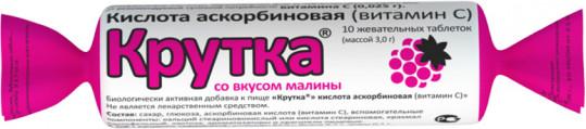 Аскорбиновая кислота таблетки жевательные малина 10 шт. крутка, фото №1