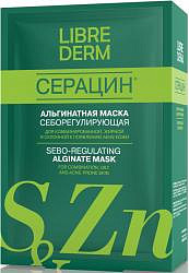 Либридерм серацин маска для лица себорегулирующая альгинатная для проблемной кожи 30г 5 шт.