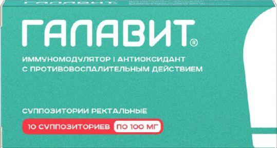 Галавит 100мг 10 шт. суппозитории ректальные, фото №1