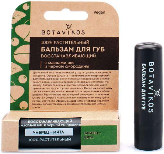 Ботавикос бальзам для губ восстанавливающий с ароматом мяты и чабреца 4г, фото №1