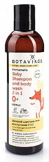 Ботавикос шампунь-гель детский для купания 2 в1 на основе цветочной воды гамамелиса 250мл
