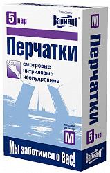 Вариант перчатки смотровые нитриловые нестерильные неопудренные гладкие размер m 5 шт. пар