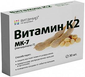Витамин к2 витамир таблетки покрытые оболочкой 30 шт.