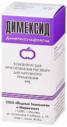 Димексид 99% 50мл концентрат для приготовления раствора для наружного применения