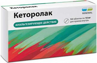 Кеторолак 10мг 14 шт. таблетки покрытые пленочной оболочкой
