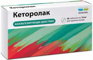 Кеторолак 10мг 28 шт. таблетки покрытые пленочной оболочкой