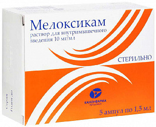 Мелоксикам 10мг/1мл 1,5мл 5 шт. раствор для инъекций