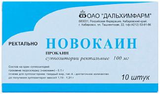 Новокаин 100мг 10 шт. суппозитории ректальные дальхимфарм