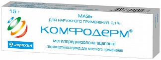 Комфодерм 0,1% 15г мазь для наружного применения
