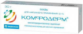 Комфодерм 0,1% 30г мазь для наружного применения