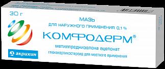 КОМФОДЕРМ  0,1% 30г мазь д/наружного применения
