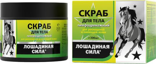 Лошадиная сила скраб для тела лимфодренажный для роскошной/сияющей кожи 300мл, фото №1