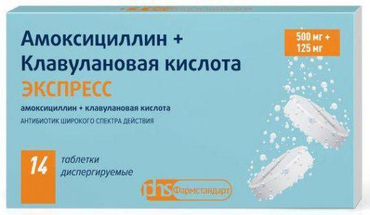 Амоксициллин+клавулановая кислота 500мг+125мг 14 шт. таблетки покрытые пленочной оболочкой, фото №1