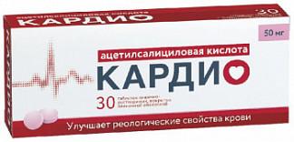 Ацетилсалициловая кислота кардио 50мг 30 шт. таблетки кишечнорастворимые, покрытые пленочной оболочкой