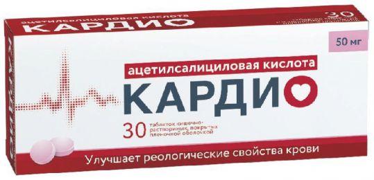 Ацетилсалициловая кислота кардио 50мг 30 шт. таблетки кишечнорастворимые, покрытые пленочной оболочкой, фото №1