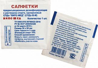 Салфетки с пропиткой 70% раствором этилового спирта 30х60мм 100 шт.