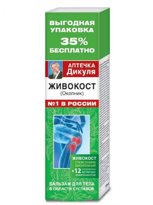 Аптечка дикуля бальзам для тела в области суставов сабельник/живокост 125мл, фото №1