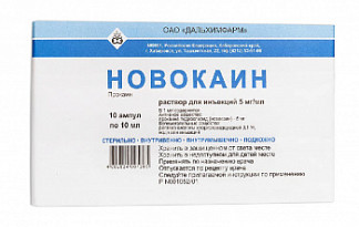 Новокаин 5мг/мл 10мл 10 шт. раствор для инъекций