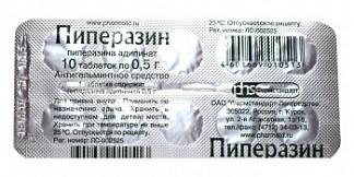 Пиперазин цена москва