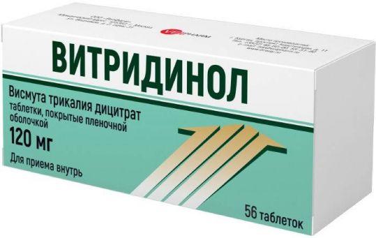 Витридинол 120мг 56 шт. таблетки покрытые пленочной оболочкой, фото №1