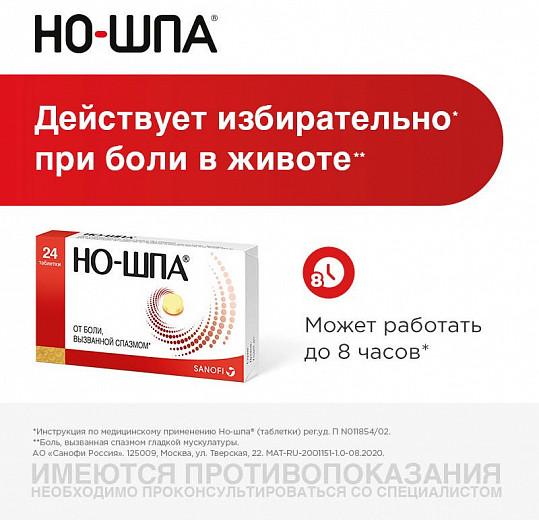 Но-шпа 40мг 24 шт. таблетки, фото №2