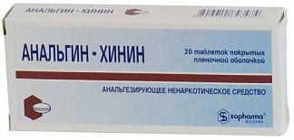 Анальгин-хинин 20 шт. таблетки покрытые пленочной оболочкой