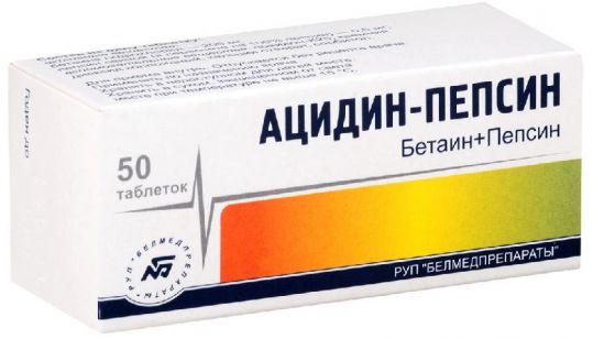 Ацидин-пепсин 50 шт. таблетки, фото №1