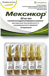 Мексикор 50мг/мл 2мл 10 шт. раствор для внутривенного и внутримышечного введения