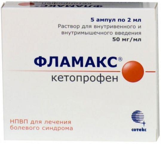 Фламакс 50мг/мл 2мл 5 шт. раствор для внутривенного и внутримышечного введения, фото №1