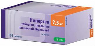Нипертен 2,5мг 100 шт. таблетки покрытые пленочной оболочкой
