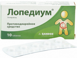 Лопедиум 2мг 10 шт. таблетки