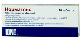 Норматенс 20 шт. таблетки покрытые оболочкой