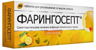 Фарингосепт 20 шт. таблетки для рассасывания лимон