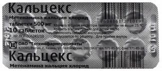 Кальцекс 500мг 10 шт. таблетки татхимфарм