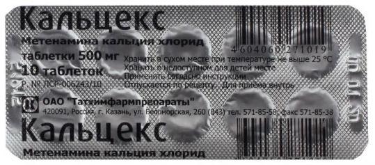 Кальцекс 500мг 10 шт. таблетки татхимфарм, фото №1