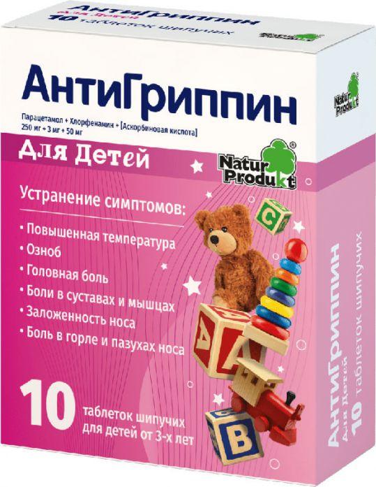 Антигриппин 10 шт. таблетки шипучие для детей, фото №1