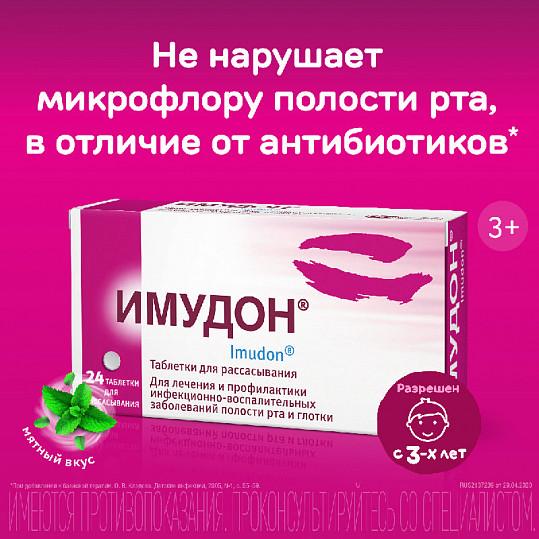 Имудон 24 шт. таблетки для рассасывания, фото №7