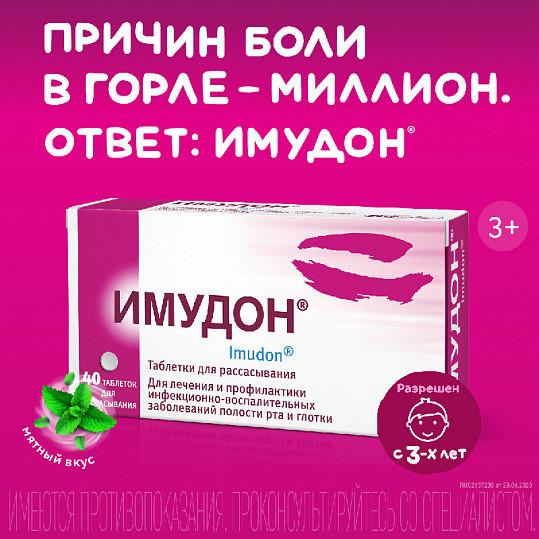 Имудон 40 шт. таблетки для рассасывания, фото №4